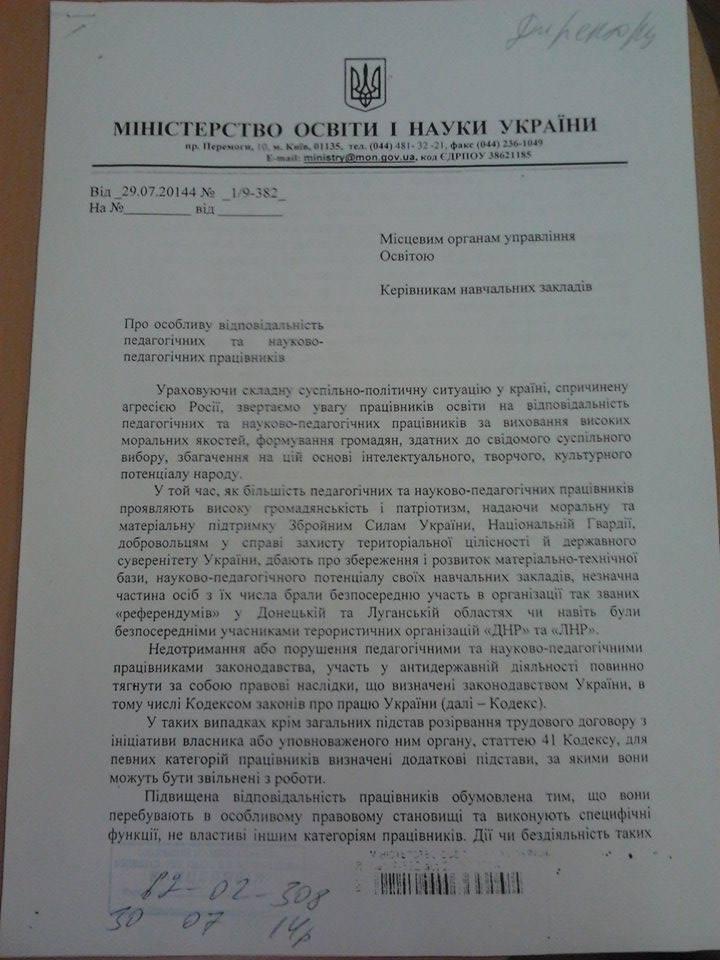 Histoire de l'instruction russe